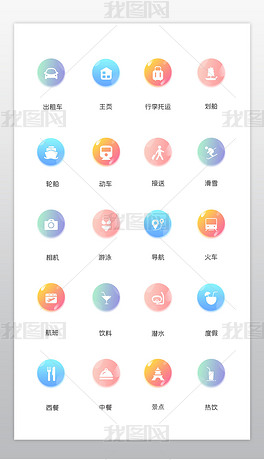 创意旅游出行娱乐游玩app矢量图标icon