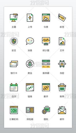 时尚计算机互联网数据安全加密icon图标