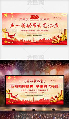 大气劳动最光荣庆祝五一国际劳动节背景