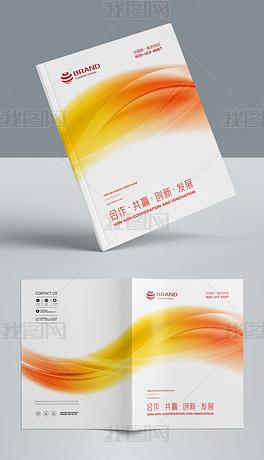 简约通用流线型橙色企业画册封面设计AI模板