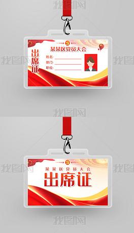 大气红色政府机关工作牌会议胸牌代表证出席证