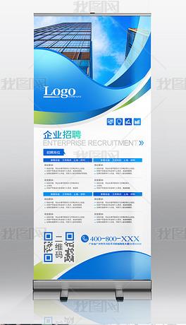 企业公司招聘易拉宝公司简介X展架展板海报