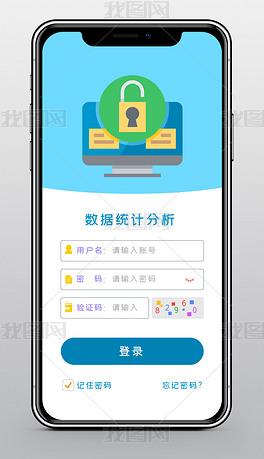 数据安全加密系统登录