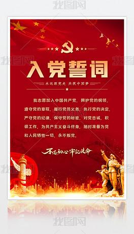 大气红色入党誓词党建宣传海报展板设计