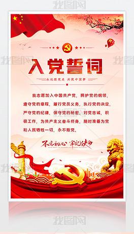 大气入党誓词党建宣传海报展板设计