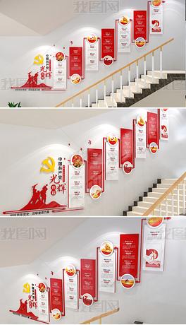 党的光辉历程文化墙党史文化墙楼梯文化墙
