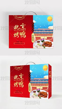 红色大气时尚中国风烤鸭包装盒