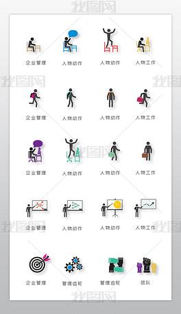 商务人物企业管理图标