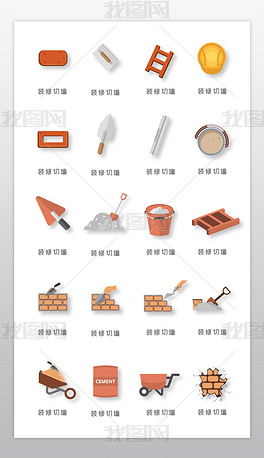 室外装修切砖工具图标