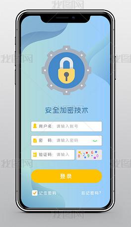 安全加密技术登录页