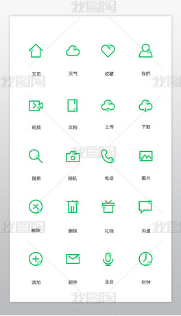 简约绿色线性办公学习生活常用图标icon