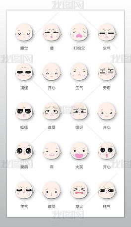 时尚婴儿多变表情UI矢量图标-版权可商用
