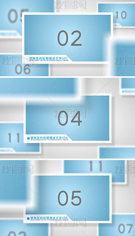 商务图文时间轴展示ae模板