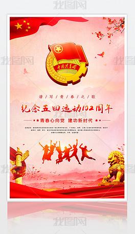 五四青年节五四运动海报设计