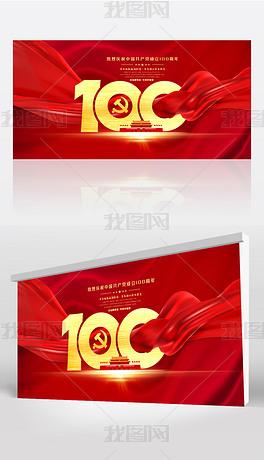 热烈庆祝建党100周年晚会舞台背景展板