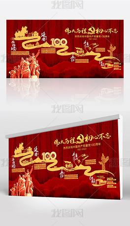 建党100周年中国共产党光辉历程展板红军精神