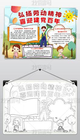 弘扬劳动精神喜迎建党百年小报劳动节小报手抄报