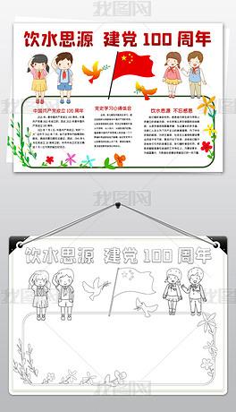 饮水思源庆祝建党一百100周年小报手抄报模板