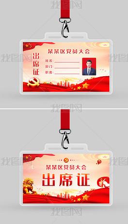 大气红色党政政府机关工作牌会议胸牌出席证设计