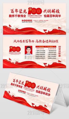 百年荣光建党100周年台签设计