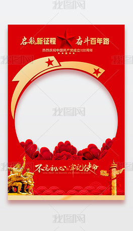 红色喜庆七一建党节建党100周年拍照相框模版