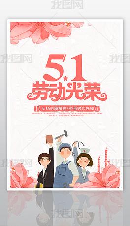 创意简洁五一劳动节海报设计