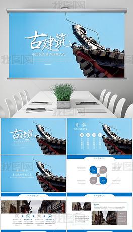 中国风古典古建筑徽派建筑宣传PPT模板