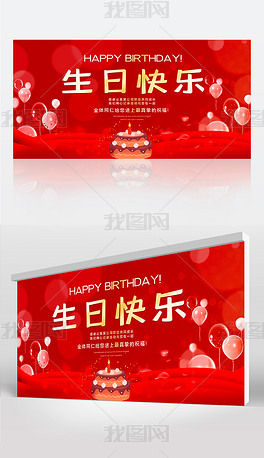 时尚红色喜庆生日宴生日舞会背景设计
