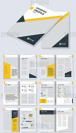 时尚创意企业宣传画册ai设计模板