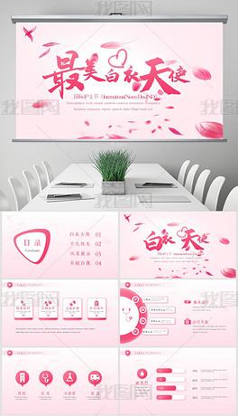 粉色唯美最美白衣天使动态PPT模板封面含PS
