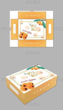 枇杷包装设计模版