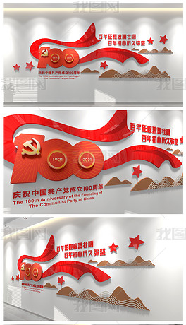 建党100周年文化墙建百年新中国成立文化墙