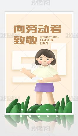 教师劳动节海报