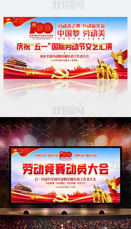 大气政企庆祝五一国际劳动节文艺汇演舞台背景图