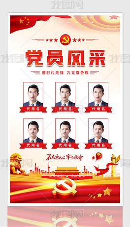 中国风党建党员风采照片墙优秀党员先锋展示