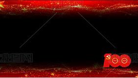 红色党政建党晚会表彰宣传透明边框100周年