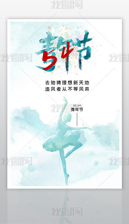 时尚大气五四青年节海报设计