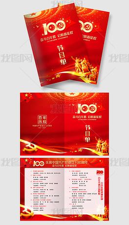 建党100周年七一建党节晚会背景节目单展板