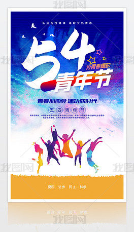 创意炫彩54五四青年节海报设计模板