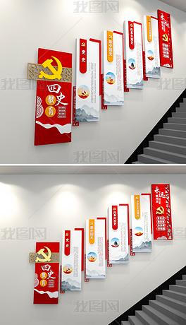 3D简约四史教育党史教育党建文化墙楼梯