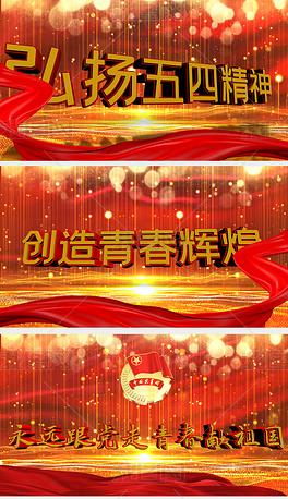 红色党政弘扬五四精神青年节片头文字AE模板