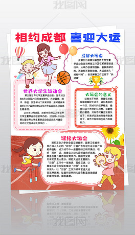 爱成都迎大运小报第三十一届世界大学生运动会