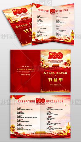 庆祝建党100周年永远跟党走文艺晚会节目单