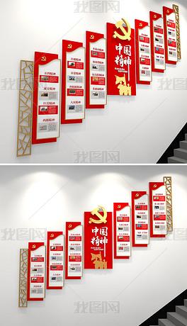 中国精神革命精神党建文化墙楼梯
