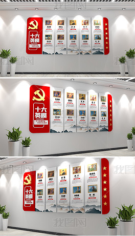 十大英模革命烈士部队党建文化墙