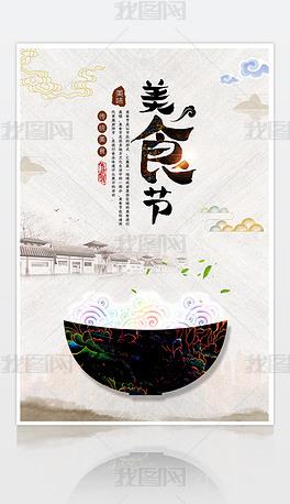 创意中国风美食节海报