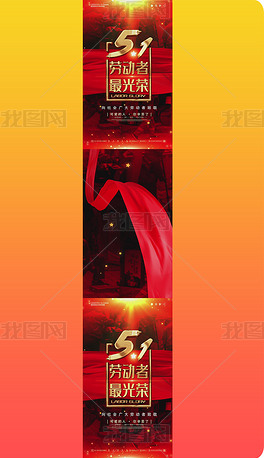 红色五一劳动节ae片头2