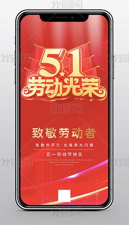 五一劳动光荣红色手机海报模板