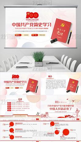 中国共产党简史建党百年七一党课党员支部