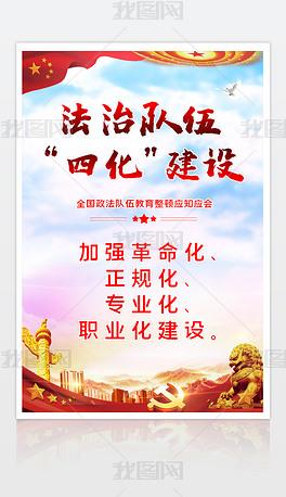 党建海报政法队伍教育整顿应知应会宣传海报模板